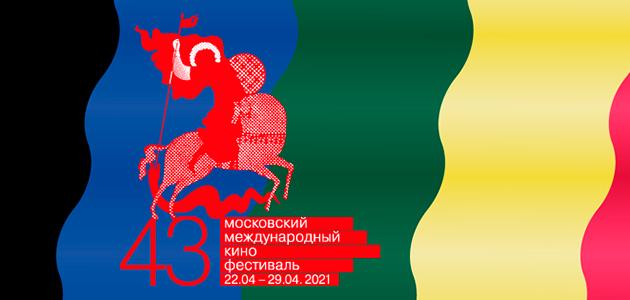 Что смотреть на ММКФ-2021: любовь советского иммигранта и вампирши, равнодушные римляне и история греческого святого