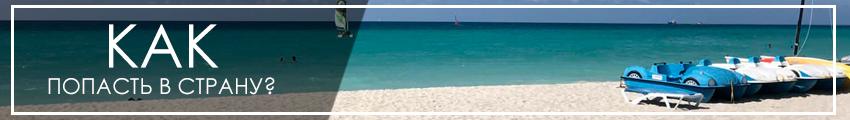 Куда поехать весной: белоснежные пляжи Варадеро, борщ по-кубински и сокровища пиратов Кайо-Ларго