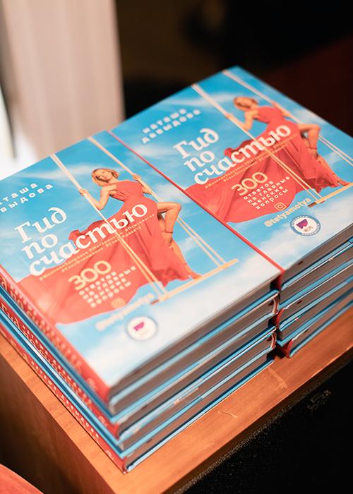Презентация новой книги Наташи Давыдовой «Гид по счастью»