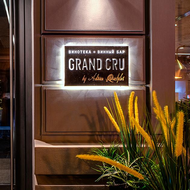 Воркшоп «Дикие: вино и жемчуг» в Grand Cru by Adrian Quetglas 25 апреля