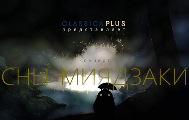 «Сын Миядзаки»: концерт ансамбля ClassicaPlus, вдохновленный фильмами знаменитого японского режиссера