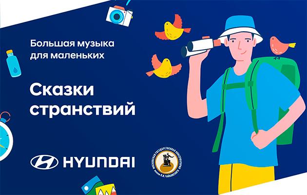 Концерт «Сказки странствий» в Hyundai MotorStudio: 29 мая в 11:00