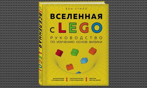 Книжная полка: «Вселенная с LEGO. Руководство по изучению основ физики» Бена Стилла