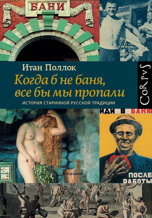 «Когда б не баня, все бы мы пропали. История старинной русской традиции»  Итан Поллок