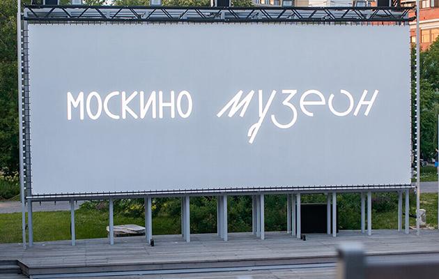 Кинофестиваль Французского института при Посольстве Франции в России и кинотеатра «Пионер»