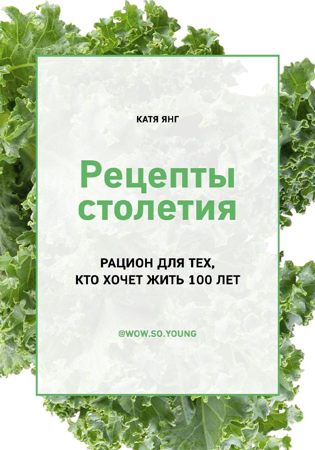 «Рецепты столетия. Рацион для тех, кто хочет прожить 100 лет»  Катя Янг