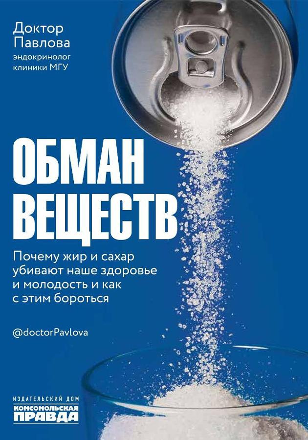 «Обман веществ. Почему жир и сахар убивают наше здоровье и как с этим бороться»  Зухра Павлова, Олеся Носова