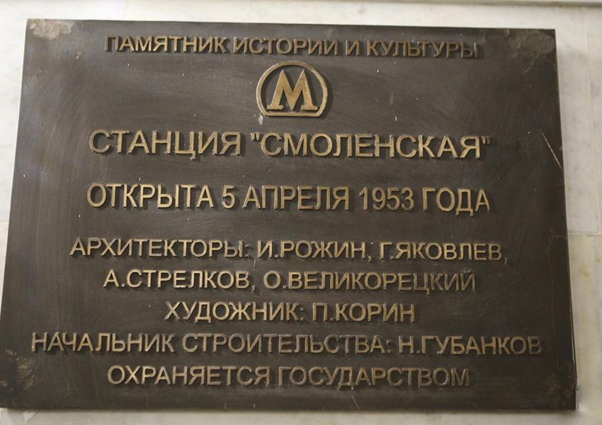 Город: станцию метро «Смоленская» открыли после полутора лет реставрации