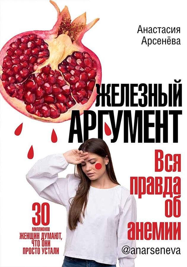 «Железный аргумент. Вся правда об анемии»  Анастасия Арсенёва