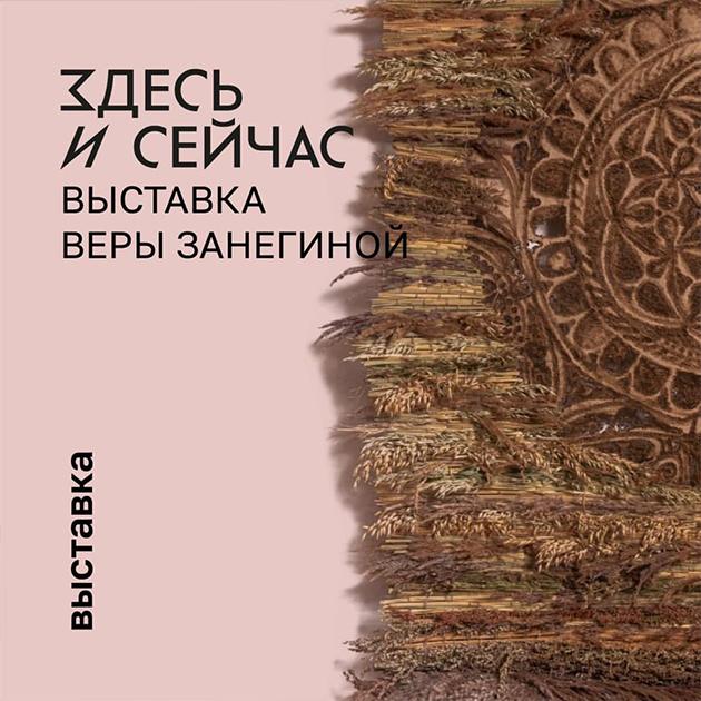 Выставка Веры Занегиной «Здесь и сейчас»