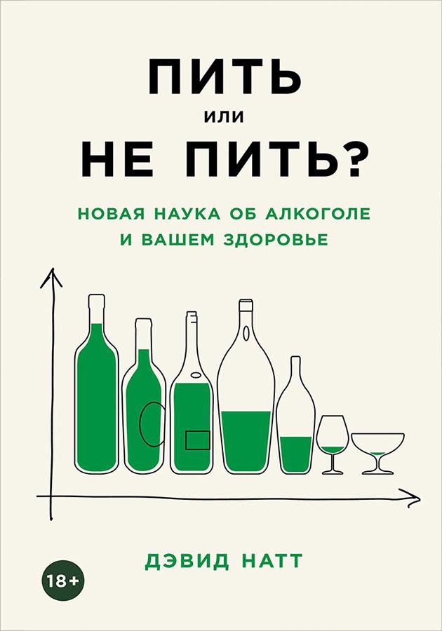 «Пить или не пить? Новая наука об алкоголе и вашем здоровье»  Дэвид Натт