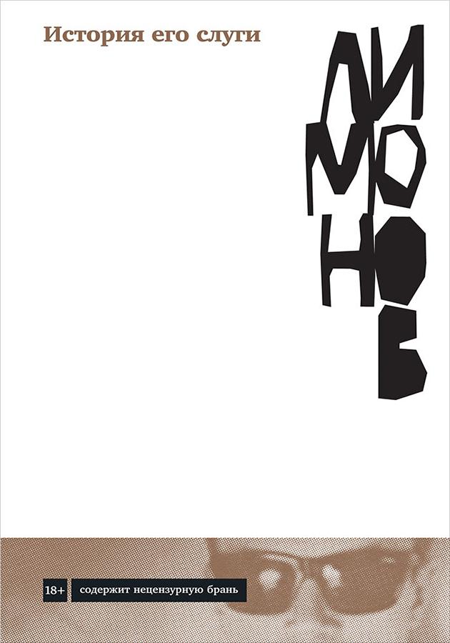 «Дневник неудачника, или Секретная тетрадь» и «История его слуги» Эдуард Лимонов