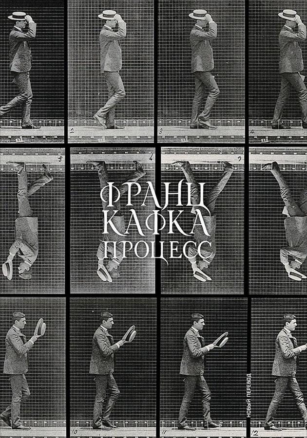 «Процесс»  Франц Кафка