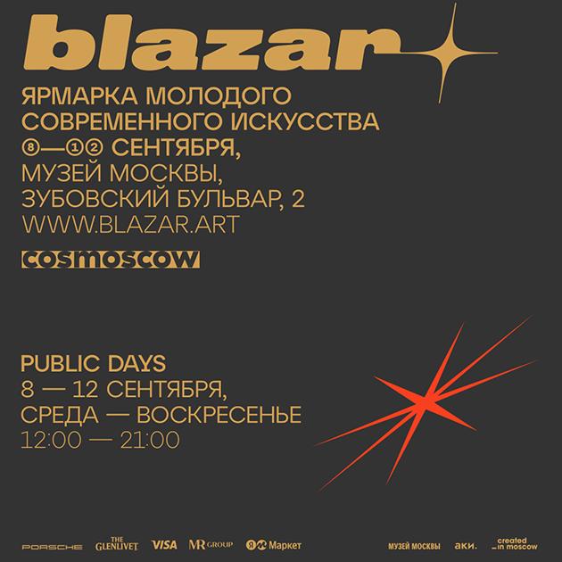 Открытие ярмарки молодого современного искусства blazar в Музее Москвы