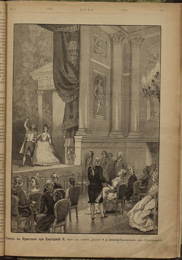 Екатерина слушает оперу в Эрмитажном театре. Гравюра из журнала «Нива». 1798