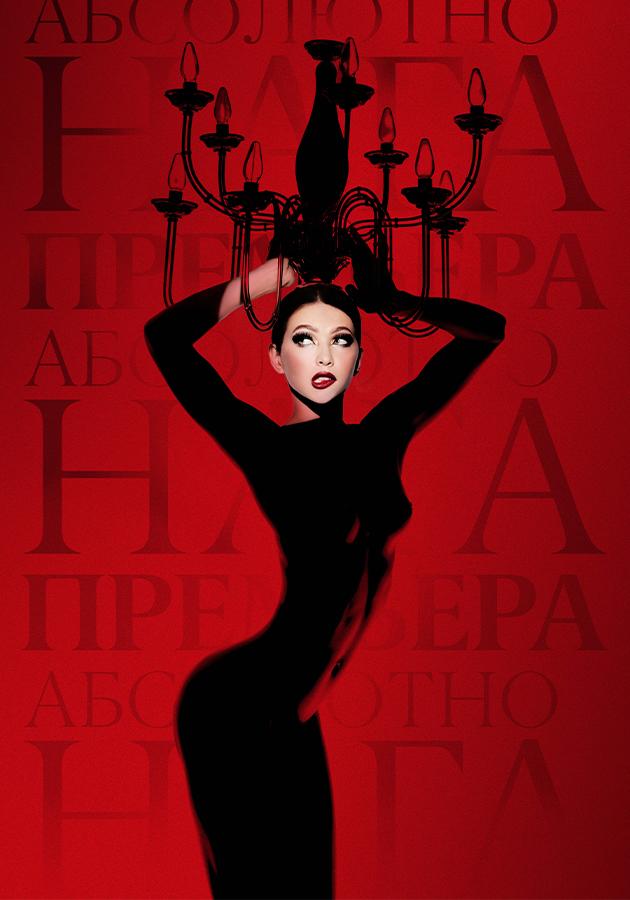 «Абсолютно нага»: новое шоу театра Crave с Екатериной Варнавой