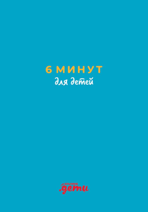 «Шесть минут для детей»,  Доминик Спенсет