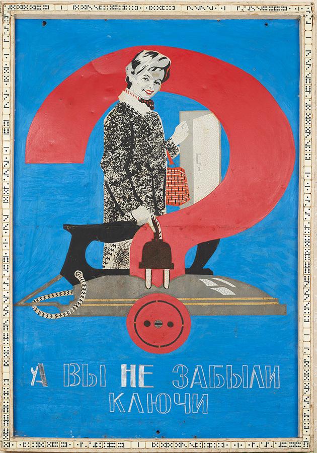 Инал Савченков. А вы не забыли ключи_. 1986 (с) Предоставлено галереей ГУМ-Red-Line