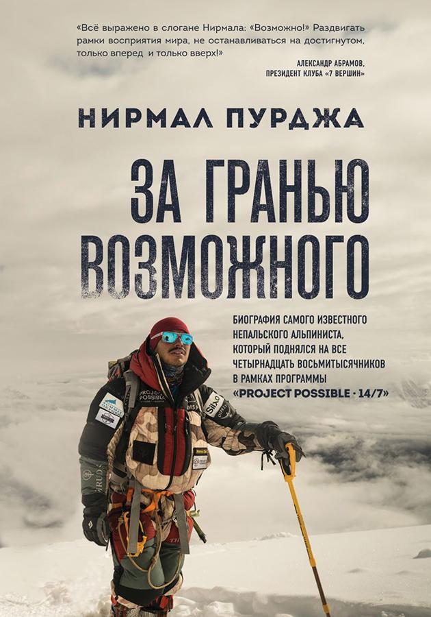 «За гранью возможного. Биография самого известного непальского альпиниста, который поднялся на все четырнадцать восьмитысячников»,  Нирмал Пурджа