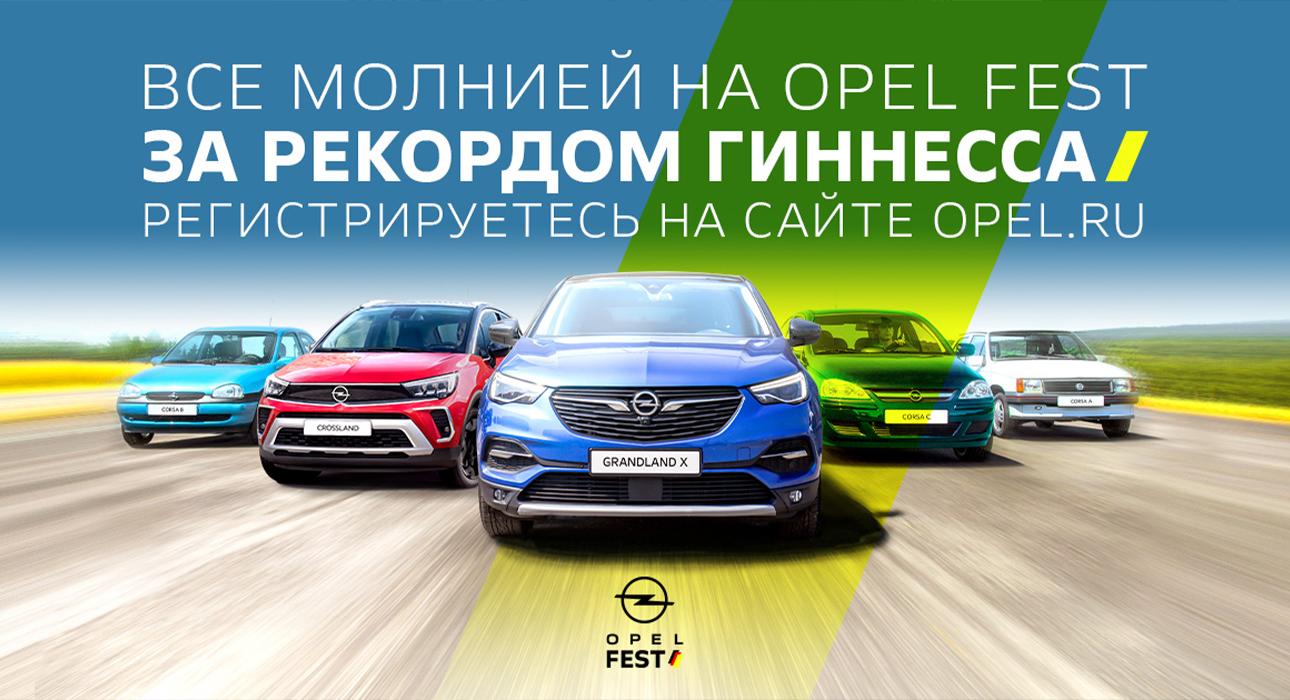 Opel Fest