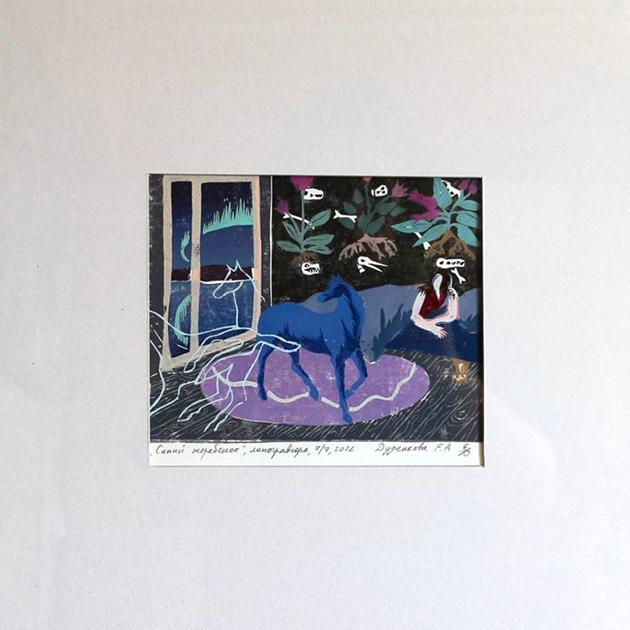 «Синий жеребенок». Евгения Дудникова