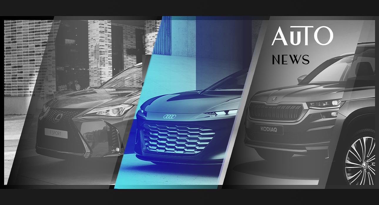 PostaАвто: премьера концепт-кара Audi Grandsphere, обновленный Lexus UX, Opel Fest в парке «Патриот»
