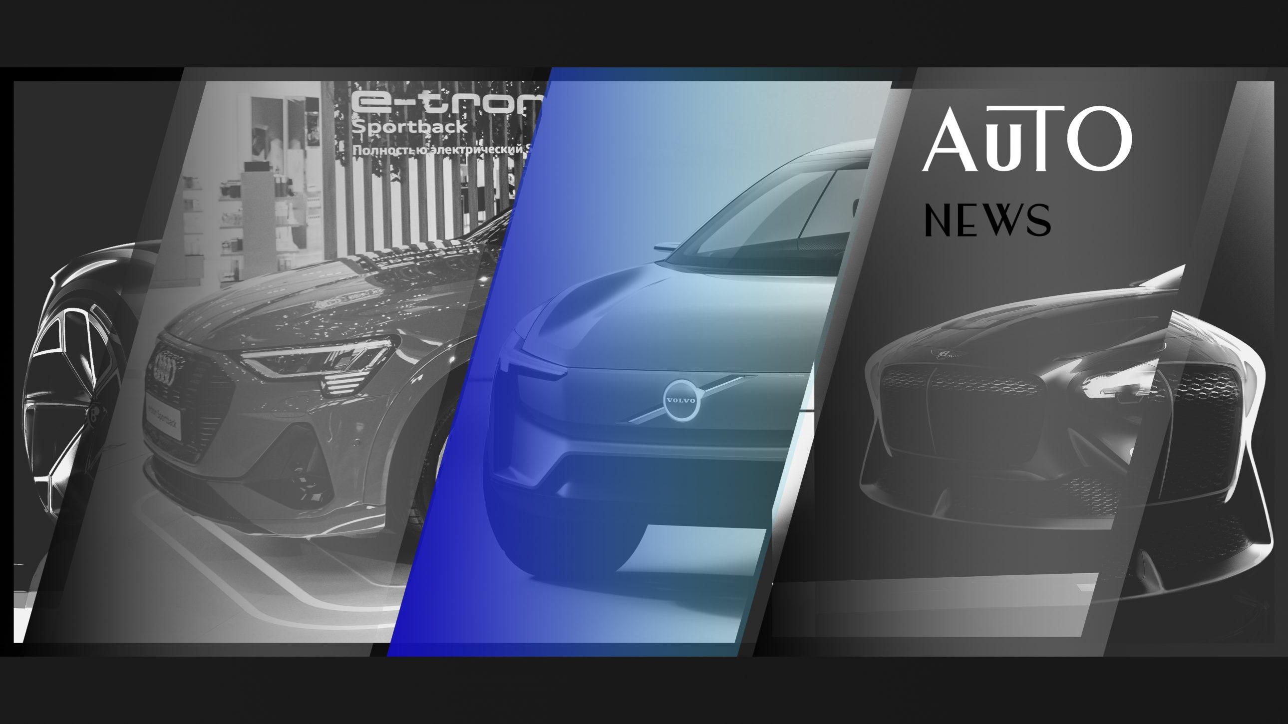 PostaАвто: коллаборация Volvo Car Russia и ЛитРес, экопространство Audi в «Цветном» и 70-летие подразделения дизайна Bentley в Крю