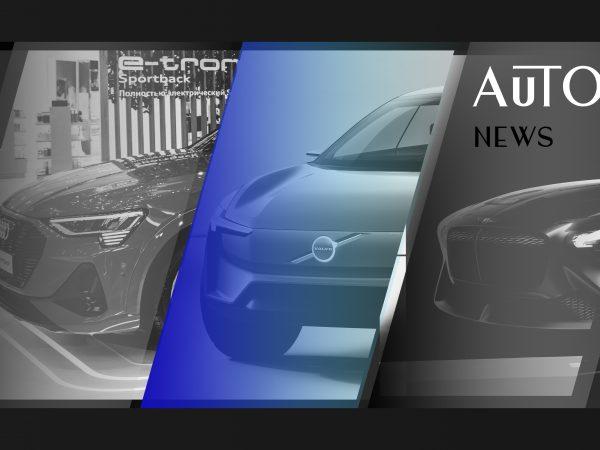 PostaАвто: коллаборация Volvo Car Russia иЛитРес, экопространство Audi в«Цветном» и70-летие подразделения дизайна Bentley вКрю