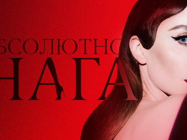 «Абсолютно нага»: новое шоу театра Crave сЕкатериной Варнавой