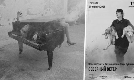 #PostaКультура: «Северный ветер»— выставка ипрезентация книги Ренаты Литвиновой иГоши Рубчинского