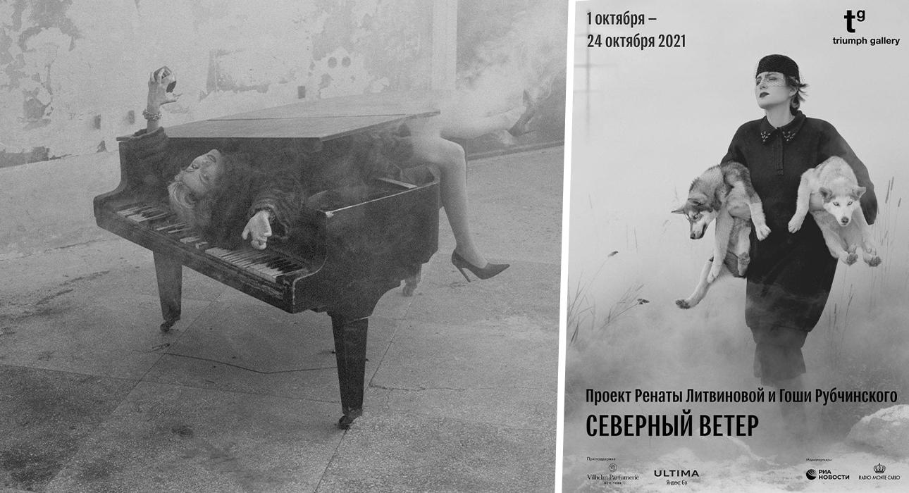 #PostaКультура: «Северный ветер» — выставка и презентация книги Ренаты Литвиновой и Гоши Рубчинского