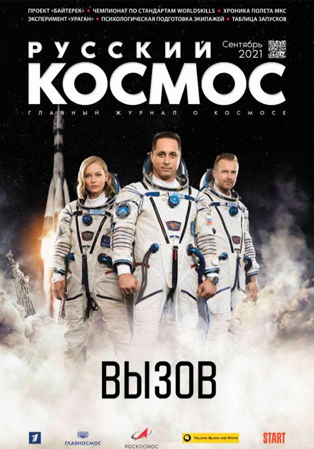 «Вызов»: прямая трансляция запуска космического корабля с Юлией Пересильд и Климом Шипенко на борту