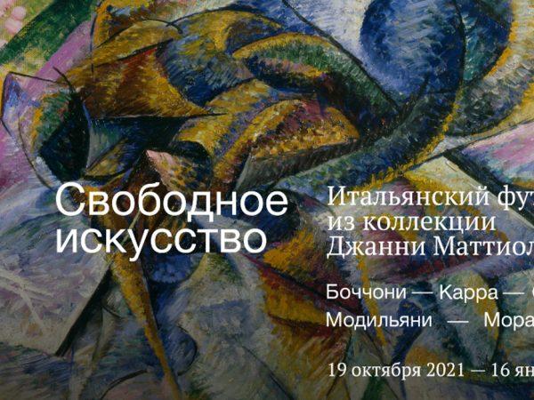 PostaКультура: вПушкинском музее покажут произведения итальянских мастеров изколлекции Джанни Маттиоли
