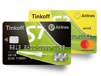 Покупаем билеты авиакомпании S7со скидкой30%. «S7Tinkoff»