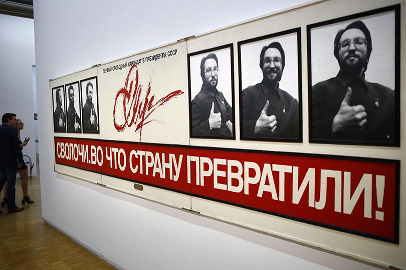 Коллекция! Современное искусство в СССР и России 1950-2000-х годов