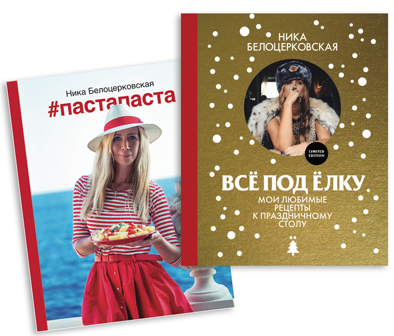 Книги Ники Белоцерковской «Все под елку» и #пастапаста