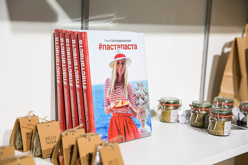 Презентация книг #пастапаста и «Все под елку» от Белоники