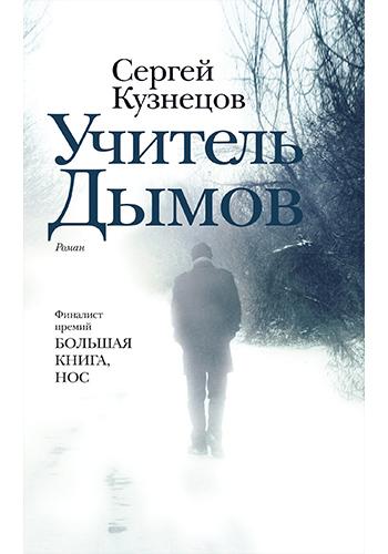 Сергей Кузнецов. Учитель Дымов