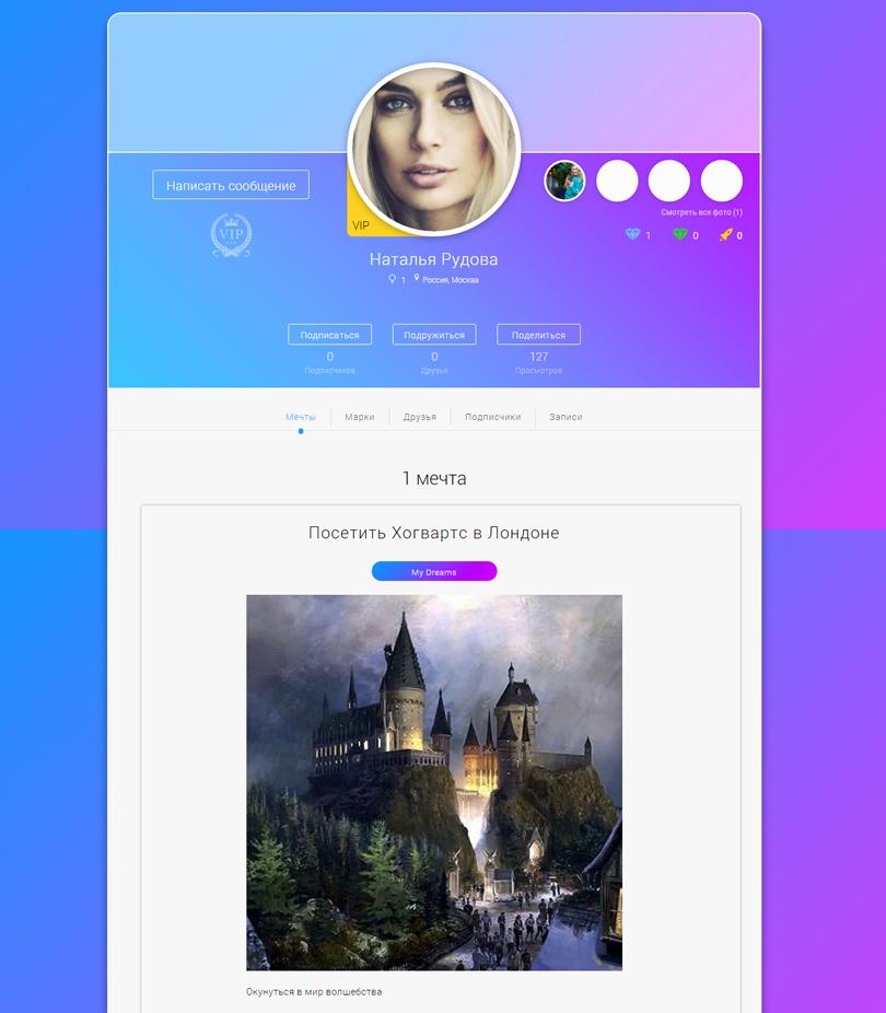 Уникальный сервис My Dreams Club позволяет «загадывать» желания online и исполняет мечты: Наталья Рудова