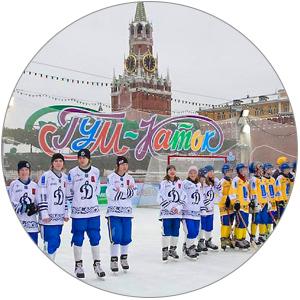 Хоккейный матч с участием звезд на ГУМ-Катке