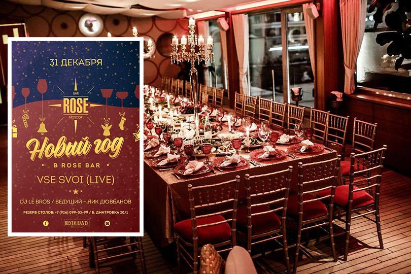 Новый год. Идея на каникулы: 15 праздничных сценариев в московских ресторанах. Rose Bar