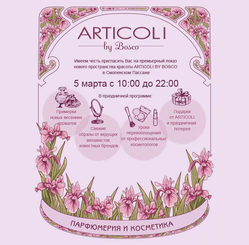 Открытие Articoli byBosco в«Смоленском пассаже»