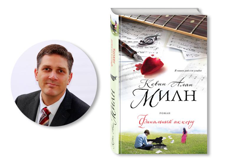 Кевин Алан Милн «Финальный аккорд»