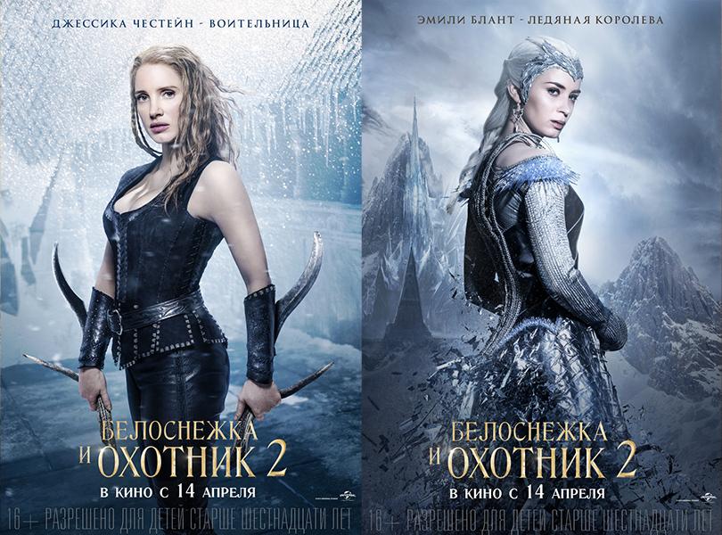 КиноТеатр: люди, которые «наряжают» голливудские сказки. «Белоснежка и Охотник-2»