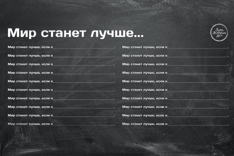 Анонс: 2апреля— День добрых дел вМоскве