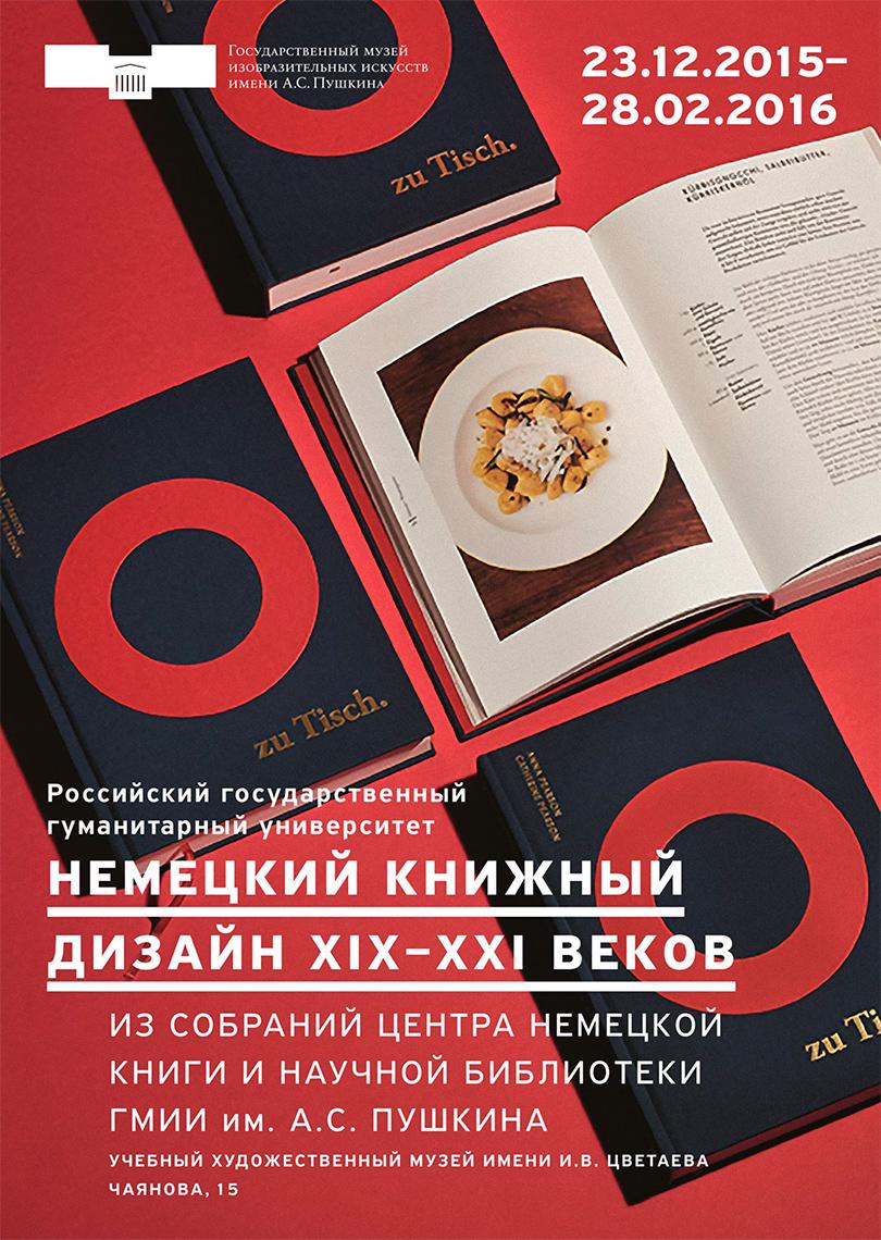 Он-лайн билеты и новые выставки в ГМИИ им. А. С. Пушкина