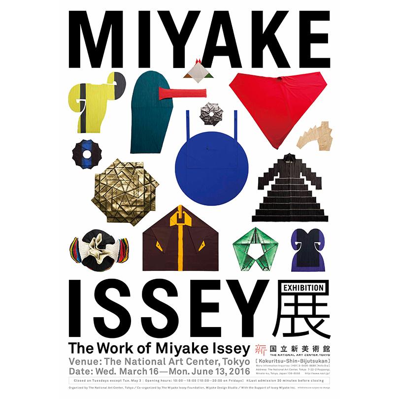 Выставка работ Иссея Мияке.  Национальный центр искусств, Токио