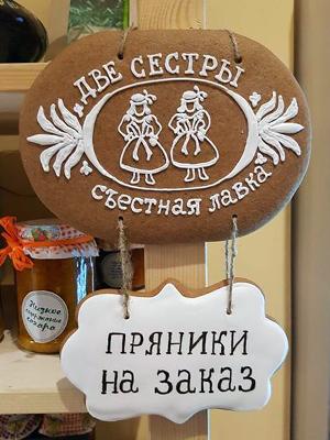 Гастротренд: лавки сфермерскими продуктами. «Две сестры»