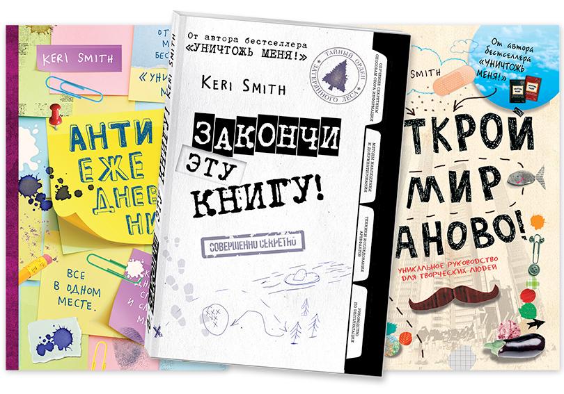 «Антиежедневник», «Закончи эту книгу» и«Открой мир заново!» отКэри Смит, издательство «Эксмо»