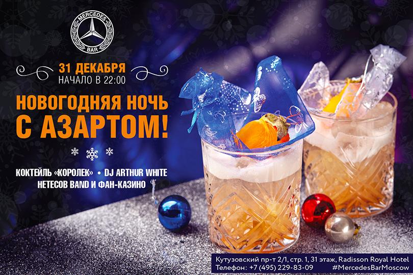 Новый год. Идея на каникулы: 15 праздничных сценариев в московских ресторанах. Mercedes Bar